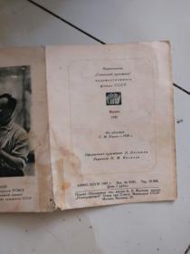 估计是1948年俄文的50开4折画册3本每本8页,好像是列宁,恩格斯等,原物照相,