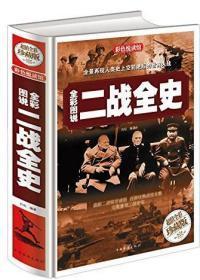 全新正版 图说 二战全史 全彩超值珍藏版 追踪二战惊世谜团 还原经典战役全貌 完整再现二战史实
