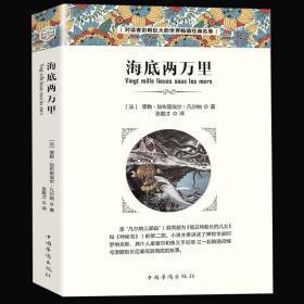 海底两万里正版 原版完整版原著无删课外小说文学世界名著中国儿童文学 凡尔纳 海底2万里书籍正版 海底两万里初中版