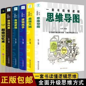 6册思维导图思维风暴超级记忆术最强大脑挖掘提升记忆力大脑潜能智力脑力开发逻辑思维训练青少年逻辑学入门书籍畅销书