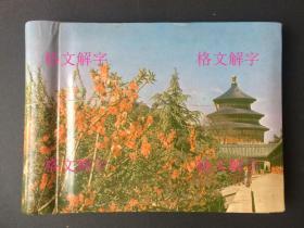 """老照片,80年代初,北京美女大学生的一本相册,非常漂亮,非常文艺,是一个爱好旅行的大学生,含有南京旅行(莫愁湖、瞻园等),""""我的午休""""写毛笔字,上海旅行,炮台,古塔,天下第一关,花卉盆景,骆驼,港口俱乐部,大学校园合影,博古架,北戴河,静谷对联,长城,秦皇岛市人民政府等,共77张。(有一个补图)"""