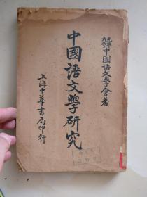 中国语文学研究(民国24年初版)大32开