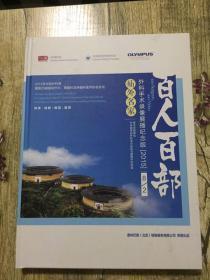 百人百部,外科手术录像展播纪念版2015,二