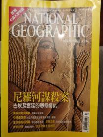 NATIONAL GEOGRAPHIC 美国国家地理杂志中文版2002年10月  无付赠的地图