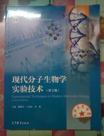 现代分子生物学实验技术(第2版)