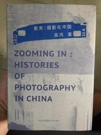 聚焦:摄影在中国(巫鸿  著)