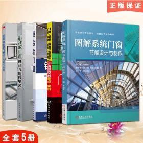【全5册】铝合金门窗图解铝合金门窗设计与制作安装图解系统门窗节能设计与制作门窗、隔断、隔墙工程施工与质量控制要点实例书籍