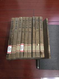 民国1935年资治通鉴影印本十本合售。差续资治通鉴1