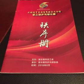 连云港市首届全民健身运动会         职工部乒乓球比赛                 秩序册