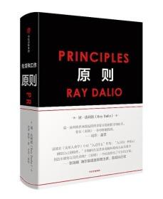原则 [美]瑞·达利欧 著