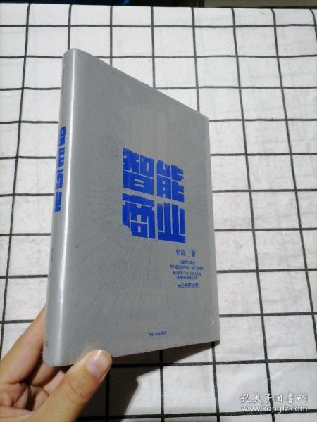 智能商业  曾鸣新书   马云作序推荐