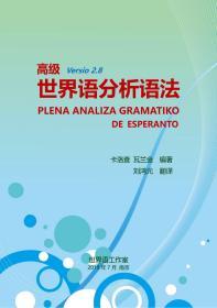 高级世界语分析语法(汉译版)
