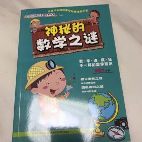 神秘的数学之谜/中小学生数学爱好培养丛书
