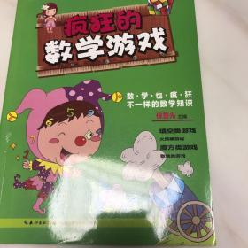 疯狂的数学游戏/中小学生数学爱好培养丛书