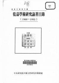 乾嘉学术研究论著目录(1900-1993)
