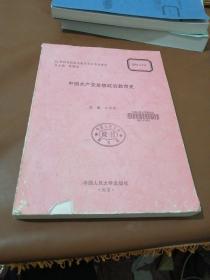 中国共产党思想政治教育史