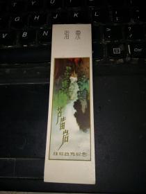 老门票 桂林游览纪念 芦 笛 岩1969年 验票