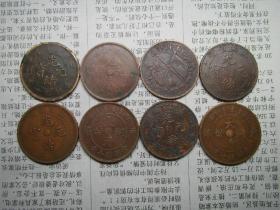 近代铜元一组八枚