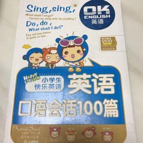 英语口语会话100篇.小学生快乐英语