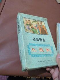 北遊记故事 连环画 32开本 一函 全8册 1980年7月香港初印