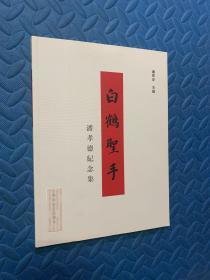 白鹤圣手--(潘孝德纪念集)内容含白鹤拳技法--等 --目录看书影 签名本