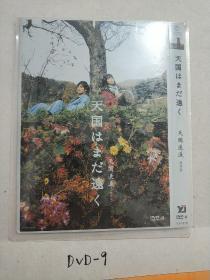 天国遥远(天国还很遥远) DVD电影 日本二区特别版+中文字幕+花絮