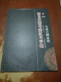 黄自元楷书描红习字帖:九成宫醴泉铭