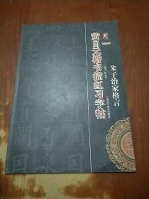 黄自元楷书描红习字帖:朱子治家格言