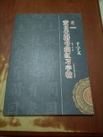 黄自元楷书描红习字帖:千字文