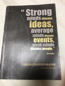 华为公共关系手册 以建设性公共关系软化商业环境
