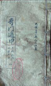 《奇门遁甲》(共19本)