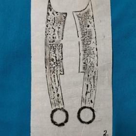 (即墨、安阳、齐)法化刀币拓片  24张  (全28张 少4张)附表一 即墨刀和齐法化刀合金成分表  附表二 五种古刀币简表