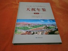 精装《天祝年鉴》(2018)印500册