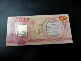 上海造币有限公司 2012生肖贺卡(实物拍摄 见图)