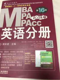 2018蒋军虎MBA、MPA、MPAcc联考与经济类联考 英语分册(全新改版 第16版)