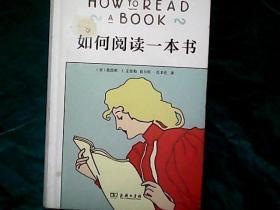 如何阅读一本书(精装版)商务印书馆