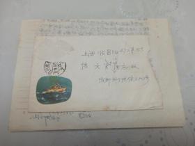 55年院士、曾任西南农业大学名誉校长、中国土壤学之父  侯光炯 1979年家书 一通一页,附亲笔签名实寄封,品相如图