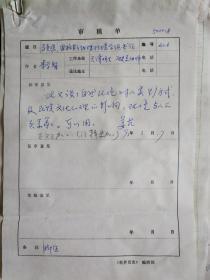 著名历史学者李学智手稿19页(保真)
