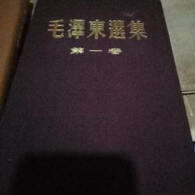毛泽东选集精装本