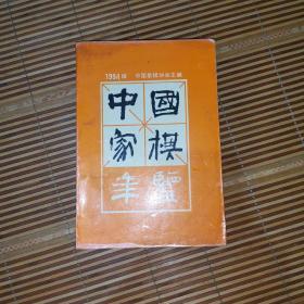 中国象棋年鉴1994版(正版品好)