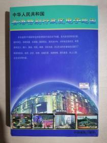 《中华人民共和国香港特别行政区电子地图》【光盘版】(盒装)全新 塑封