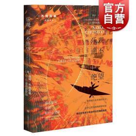 乐观而不绝望 乔姆斯基作品系列 反恐战争 欧洲难民危机 现代语言学奠基人 上海译文出版
