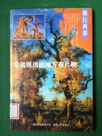 独行西部:很远很远的地方有片树