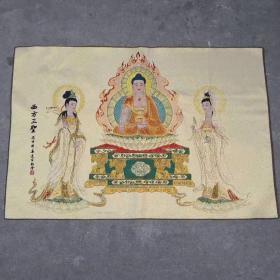西方三圣唐卡刺绣织锦绣画唐卡