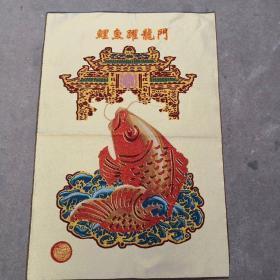 鲤鱼跳龙门唐卡刺绣织锦绣