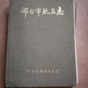 邢台市地名志