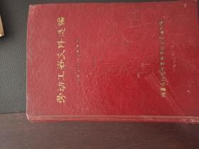 劳动工资文件选编一、二2本1973.8版和劳动工资文件选编三、四1980年版,共4本