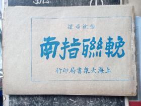 挽联指南,南社成员徐枕亚著。目录页有修补,请注意品相。