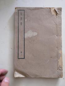 [[ 后汉书 ]] 册三 [卷十九, 卷二十, 卷二十一, 卷二十二,卷二十三,卷二十五] 32开线装本,缺版权页,其它完好,原书照相