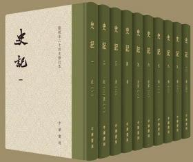史记(点校本二十四史修订本精装)